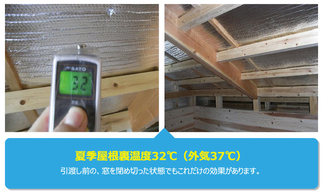 夏季屋根裏温度32℃(外気37℃) 引渡し前の、窓を閉め切った状態でもこれだけの効果があります。